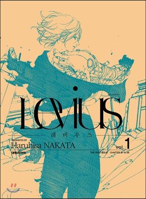 레비우스 1권