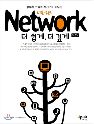 네트워크 더 쉽게, 더 깊게