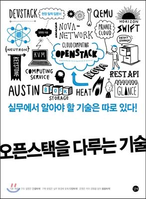오픈스택을 다루는 기술