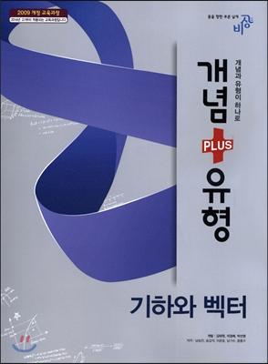 개념+유형 기하와 벡터 합본호 (2019년 고3용)