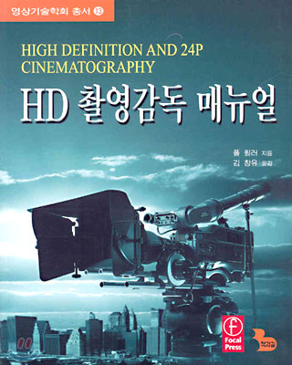 HD 촬영감독 매뉴얼