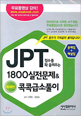 JPT 점수를 확 올려주는 1800 실전문제&콕콕급소풀이(독해편)