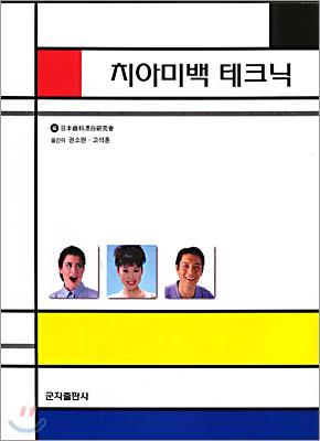 치아미백 테크닉