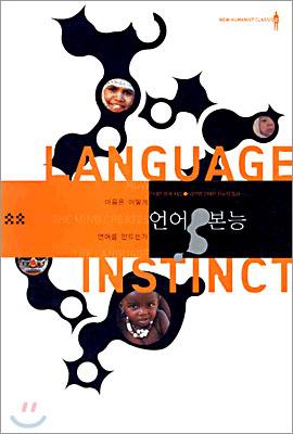 언어본능: 마음은 어떻게 언어를 만드는가