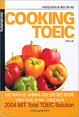 COOKING TOEIC - VOCABULARY