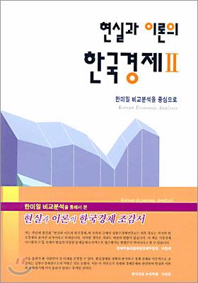 현실과 이론의 한국경제 2