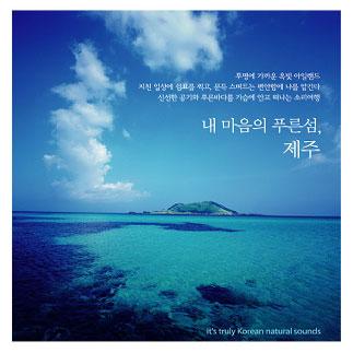 내 마음의 푸른섬, 제주
