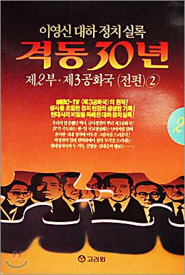 격동 30년 제2부 제3공화국(전편) 2