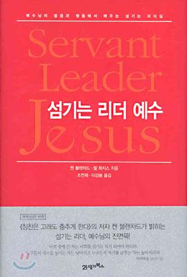 섬기는 리더 예수