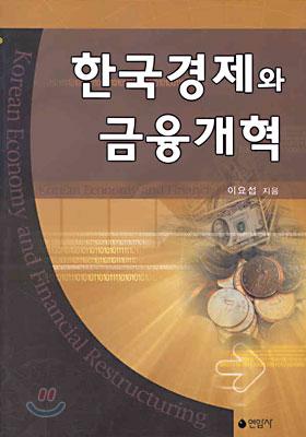 한국경제와 금융개혁