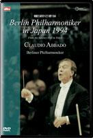 베를린 필하모닉 인 재팬 1994