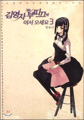 김영자 부띠끄에 어서 오세요 3