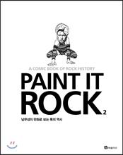 Paint It Rock 페인트 잇 록 2