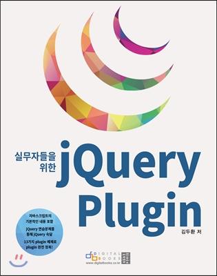 실무자들을 위한 jQuery Plugin