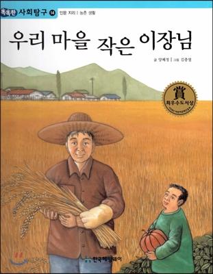 똑똑한 사회탐구 14 우리 마을 작은 이장님 (인문 지리 농촌 생활) (양장)