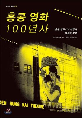 홍콩 영화 100년사