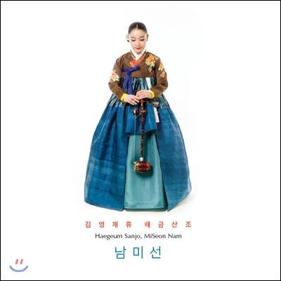 남미선 - 김영재류 해금산조