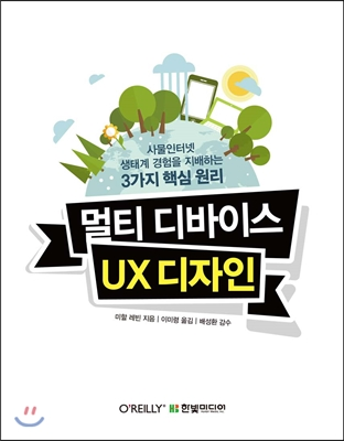 멀티 디바이스 UX 디자인