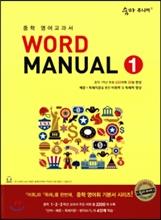 숨마 주니어 Word Manual 1