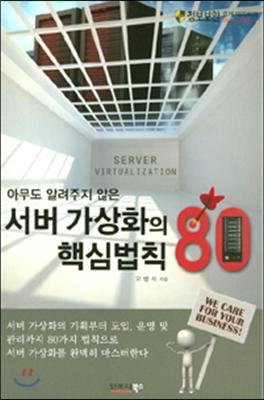 아무도 알려주지 않는 서버 가상화의 핵심법칙 80