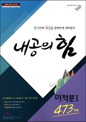 내공의 힘 미적분 1 473제 (2019년용)