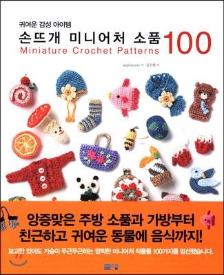 손뜨개 미니어처 소품 100