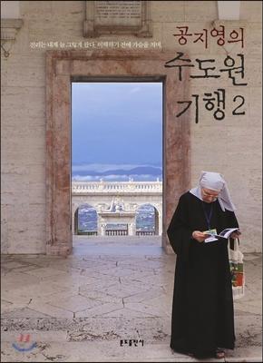 공지영의 수도원 기행 2