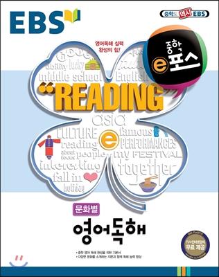 EBS 중학 ⓔ포스 문화별 영어독해 (2020년용)