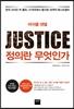 [도서] 정의란 무엇인가