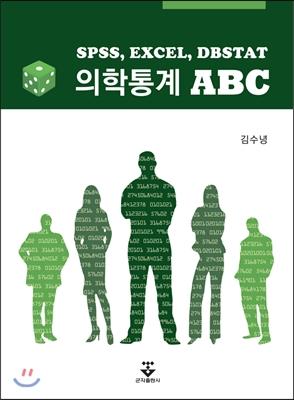 의학통계 ABC