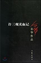 허삼관매혈기 (중국어판)