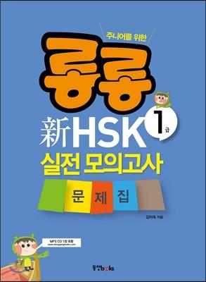 롱롱 新HSK 1급 실전 모의고사 4세트+풀이집