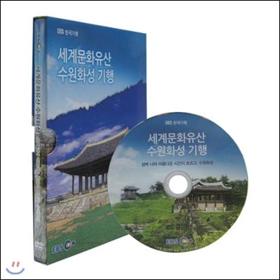 EBS 세계문화유산 수원화성 기행