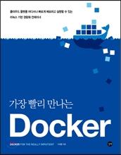 가장 빨리 만나는 도커 Docker
