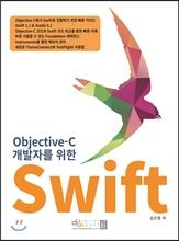 Objective-C 개발자를 위한 Swift