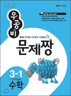 신사고 우공비 문제짱 초등 수학 3-1 (2015년)