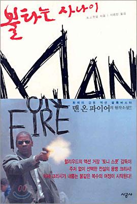 불타는 사나이