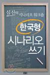 한국형 시나리오 쓰기