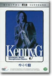 Kenny.G (�ɴ���) - 2 : Romantic Music Saxophones Dance