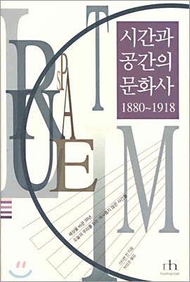 시간과 공간의 문화사 1880~1918
