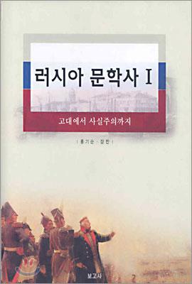 러시아 문학사 1