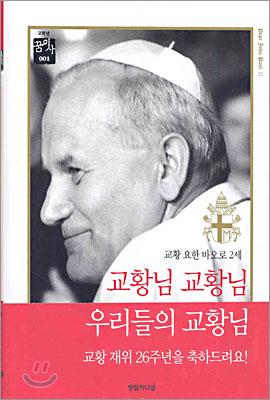 교황님 교황님 우리들의 교황님