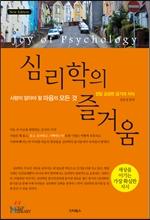 심리학의 즐거움