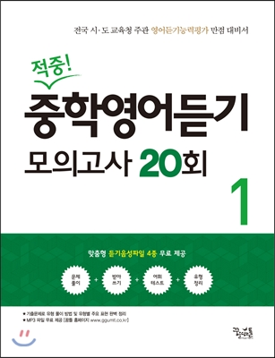 적중! 중학영어듣기 모의고사 20회 1 (2016년용)