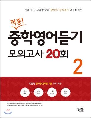 적중! 중학영어듣기 모의고사 20회 2 (2016년용)