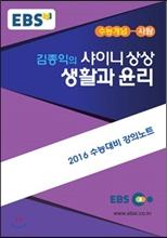 EBSi 강의교재 수능개념 사회탐구영역 김종익의 샤이니상상 생활과 윤리 (2015년)
