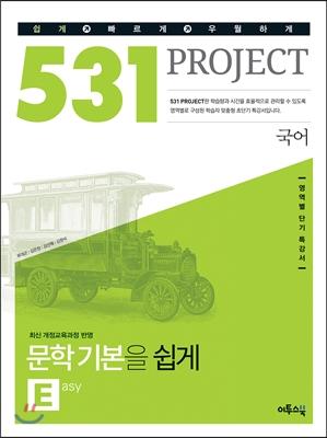 531 프로젝트 PROJECT 국어 문학 기본 E (Easy) (2020년용)