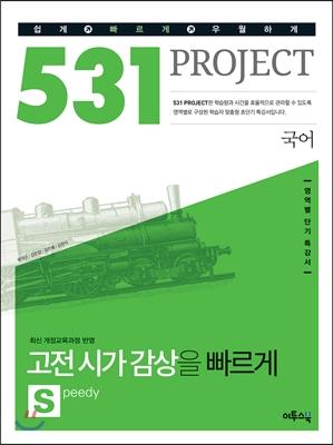 531 프로젝트 PROJECT 국어 고전시가 감상 S (Speedy) (2021년용)