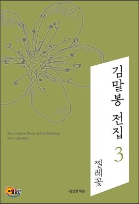 김말봉 전집 3
