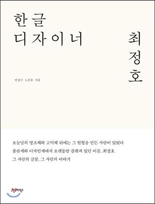 한글 디자이너 최정호